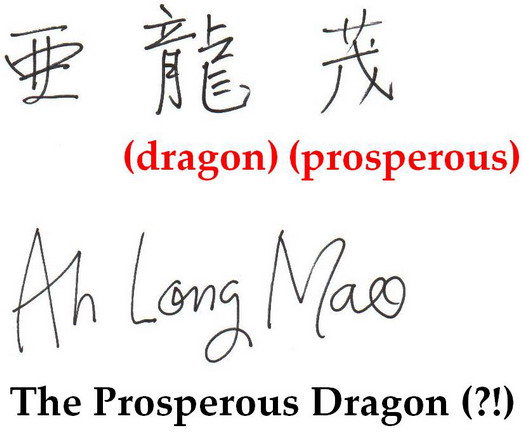 Brader Ah Long Mao's unique signature, what…
